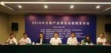2016中日韩产业博览会新闻发布会在北京召开